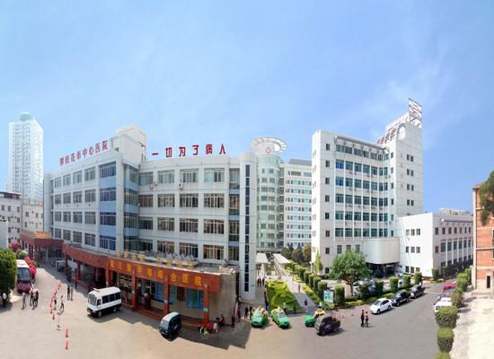 攀枝花市中心医院 长沙市中心医院 台州市中心医院