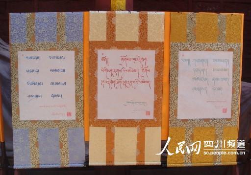 喜迎十九大藏文板报