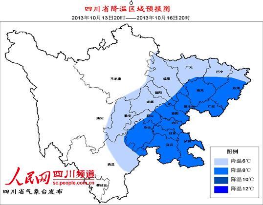 四川发布寒潮蓝色预警