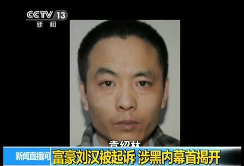 四川富豪刘汉被公诉 其涉黑犯罪内幕揭秘(图)【