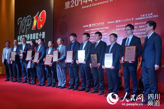 ...天府软件园蝉联榜首再次赶超上海浦东软件园、中关村软件园...