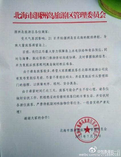 北海市涠洲岛旅游区管理委员会23日发布通告称,严禁停航期间哄抬