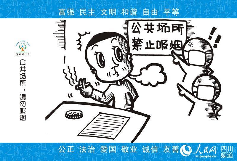 成都小学生手绘漫画制成明信片传递社会主义核心价值