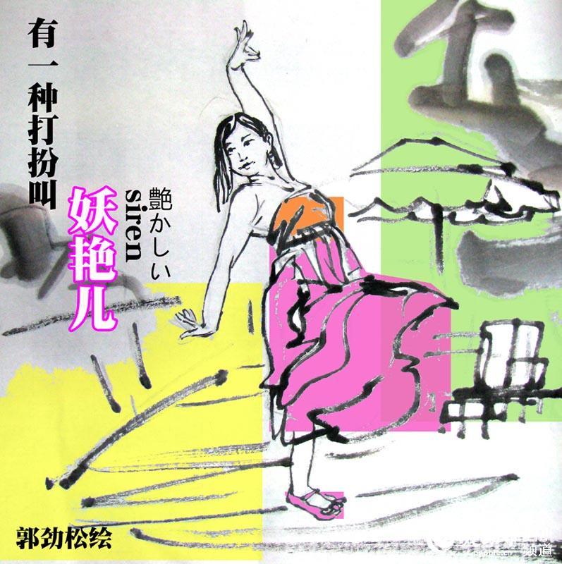 川籍画家郭劲松手绘《中英日文版川渝方言》(组图)