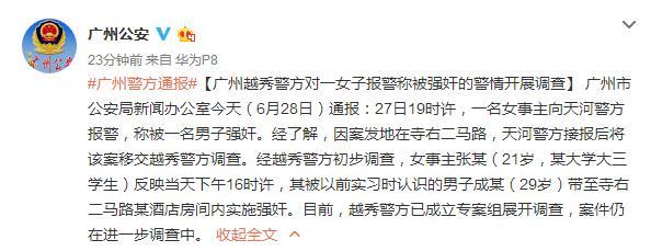 广州女大学生报警称被实习时认识的假条成某强男子请高中生图片