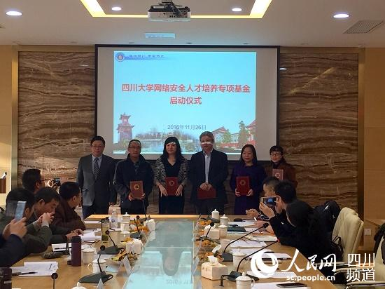 四川大学网络安全人才培养基金启动 启动金额达1000万