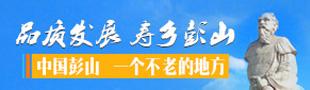 品质发展 寿乡彭山