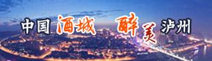 中国酒城 醉美泸州