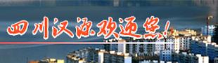 四川汉源欢迎您!