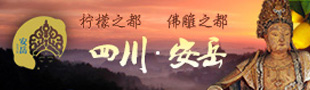 四川 安岳