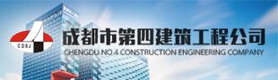 成都市第四建筑工程公司