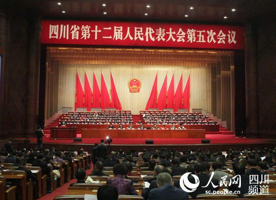 四川人大_四川省第十二届人大五次会议举行第二次全体会议
