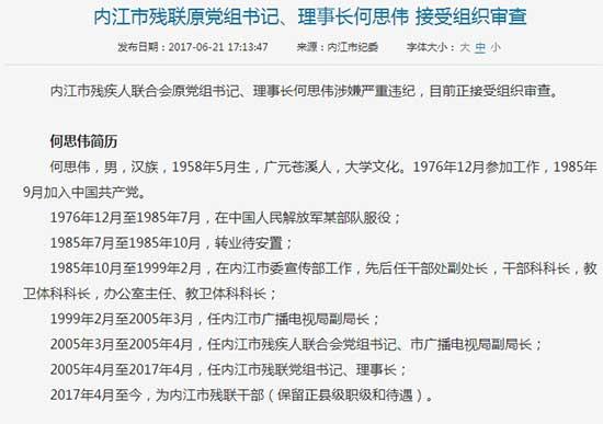 内江市残联原党组书记、理事长何思伟接受组织审查