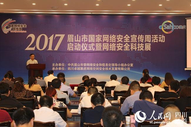 眉山市启动2017国家网络安全宣传周活动