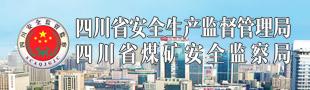 四川省安全生产监督管理局 四川省煤矿安全监察局