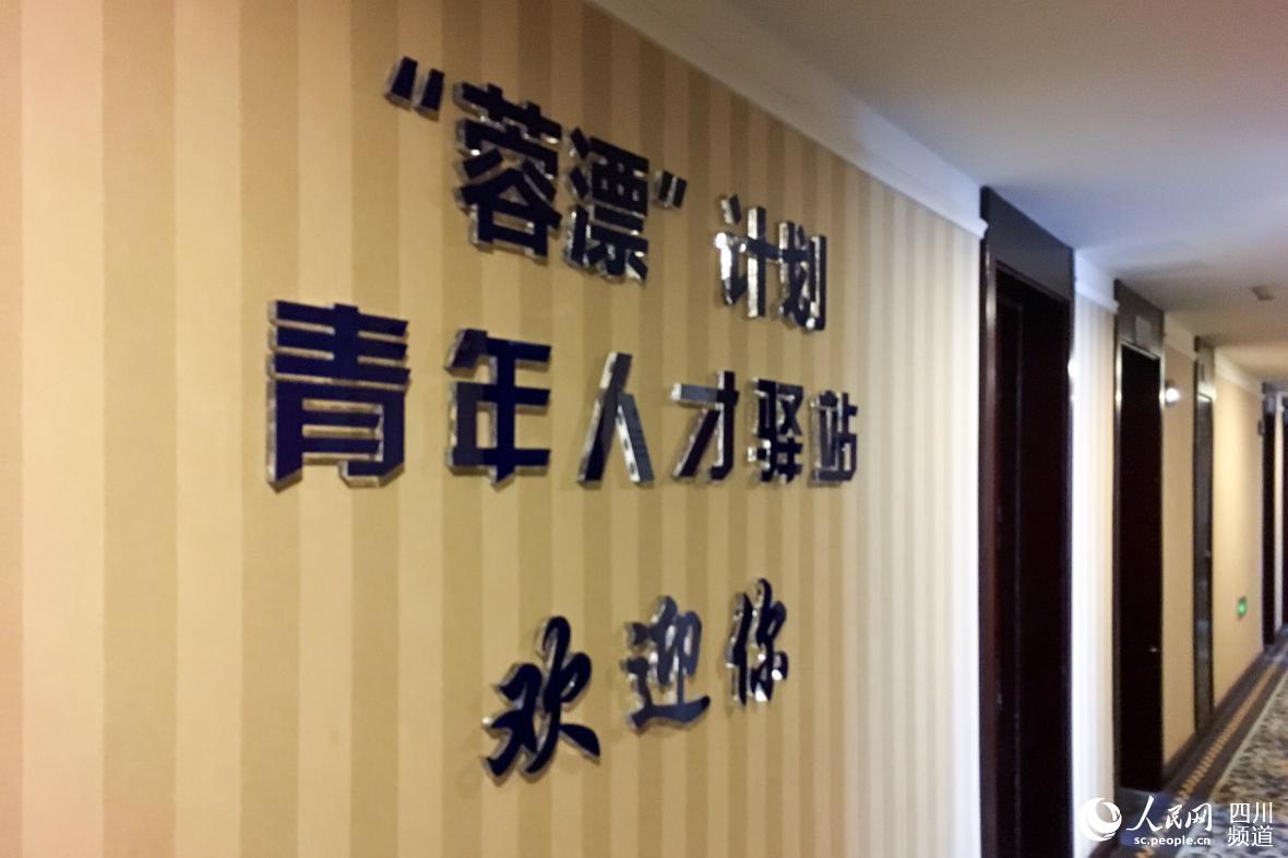 成都:人才政策组合拳助跑蓉漂创新创业