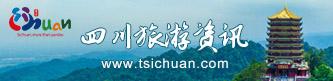 四川旅游资讯