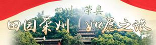 田园荣州 如愿之旅