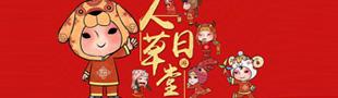 第九届成都诗圣文化节活动指南