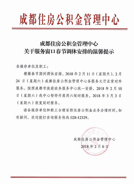 注意了!2月10日成都住房公积金管理中心暂停开