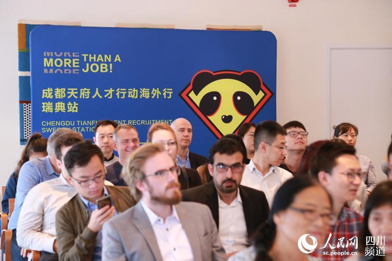 成都高新区人才政策升级 发布金熊猫新政50