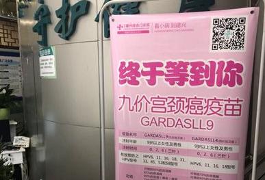 九价宫颈癌疫苗四川还未上市 已有门诊可打?