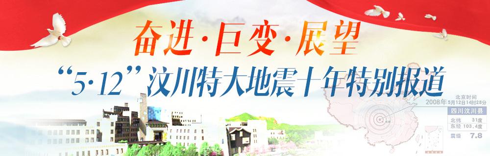 """奋进·巨变·展望——""""5·12""""汶川特大地震十年特别报道"""