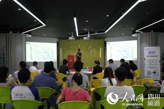 路演者展示创业项目的市场定位、商业模式、营销策略、财务规划等。