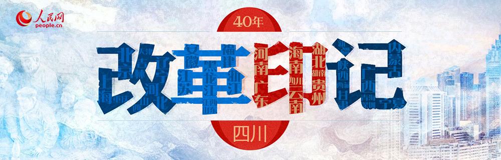 40年.改革印记(四川)