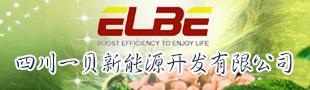 四川一贝新能源开发有限公司