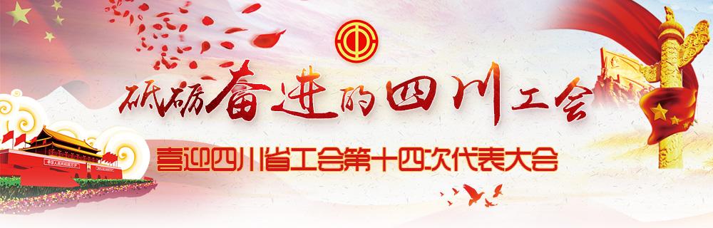 喜迎四川省工会第十四次代表大会