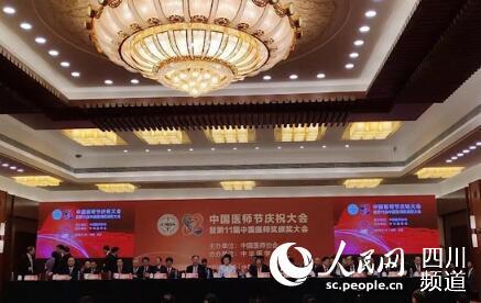 首个中国医师节庆祝大会暨第十一届中国医师奖颁奖表彰大会现场.