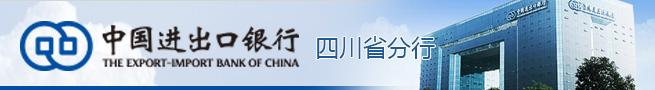 中国进出口银行四川省分行