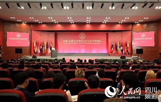中国-东盟艺术学院开学典礼在成都大学举行。