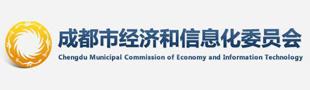 成都市经济和信息化委员会