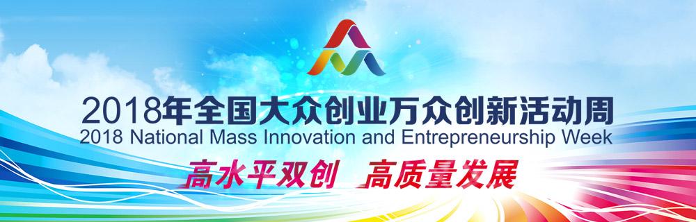 2018年全国大众创业万众创新活动周