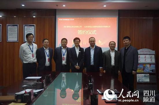四川蒙顶山茶业有限公司与北京信用达互联网信息技术有限公司签订战略合作协议。