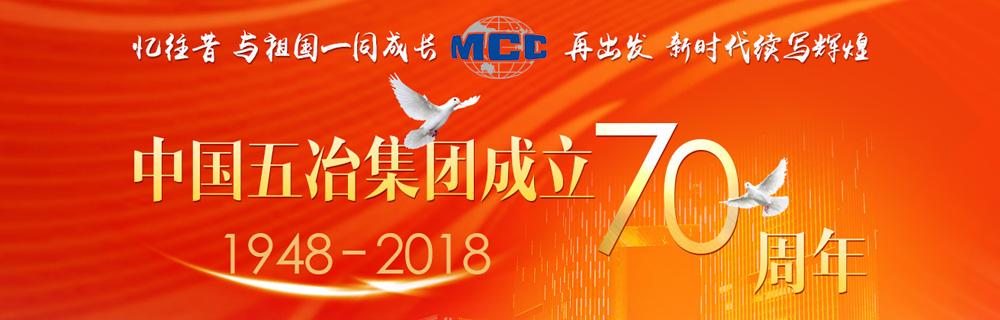 中国五冶集团成立70周年