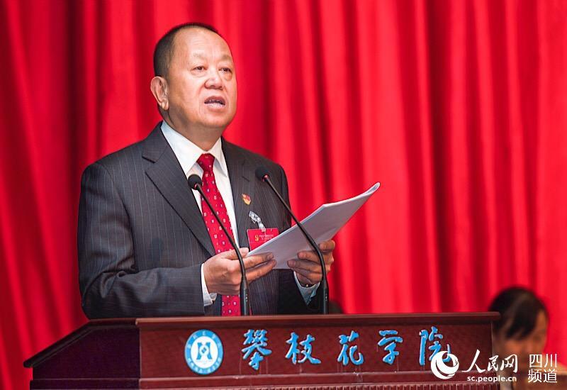 中國共產黨攀枝花學院第二次代表大會開幕
