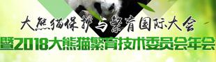 大熊猫保护与繁育国际大会暨2018大熊猫繁育技术委员会年会
