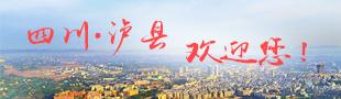 四川泸县欢迎您!