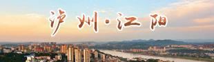 泸州江阳欢迎您!