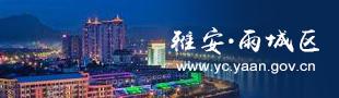雅安雨城区欢迎您!