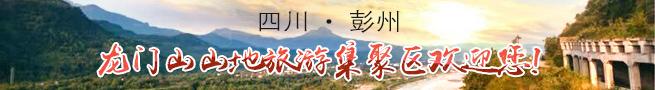 龙门山山地旅游集聚区欢迎您!