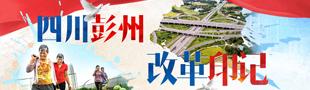 四川彭州·改革印记
