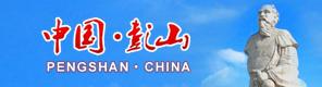 中国·彭山