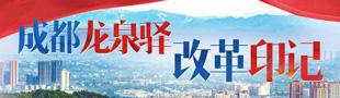 成都龙泉驿·改革印记