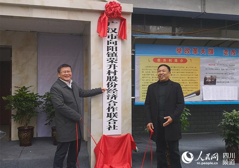 广汉市向阳镇荣升村股份经济合作联合社揭牌。