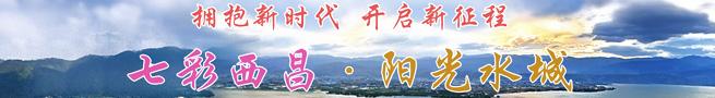 七彩西昌·阳光水城