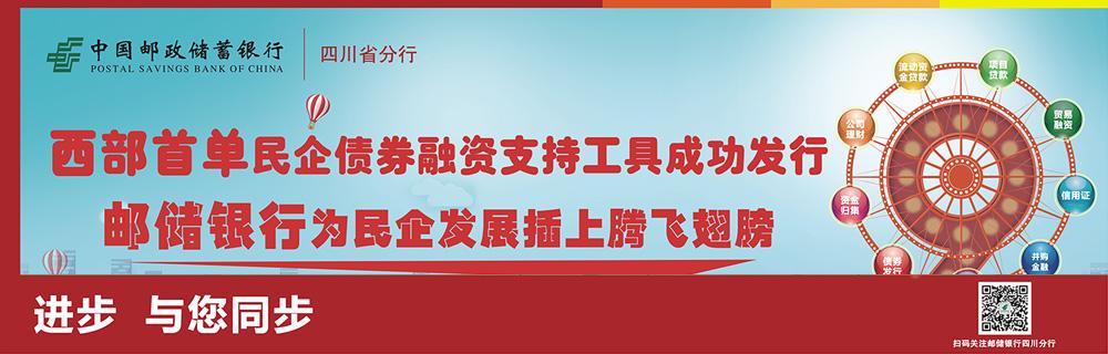 中国邮政储蓄银行|四川省分行